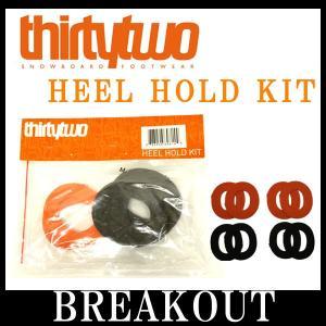 THIRTYTWO / サーティーツー HEEL HOLD KIT ホールド かかと浮き防止 ブーツ スノーボード メール便対応 breakout