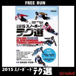 第22回 JSBA全日本2015スノーボードテクニカル選手権大会 スノーボード DVD メール便対応