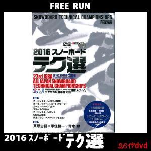 第23回JSBA全日本スノーボードテクニカル選手権大会 スノーボード DVD メール便対応