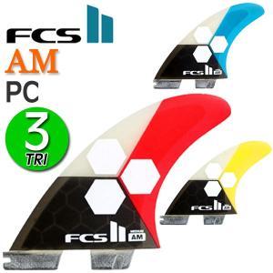 即出荷  FCS2 フィン AM アルメリック PC TRI FIN S M L / エフシーエス2 トライ フィン サーフボード サーフィン ショート 黄色 赤 青|breakout
