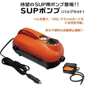 BMO 電動ポンプ 電動エアーポンプ 電動空気入れ SUP サップ インフレータブル スタンドアップパドル|breakout