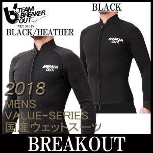 2018 BREAKER OUT / ブレーカーアウト 長袖タッパー メンズ 2ミリ ウェットスーツ...