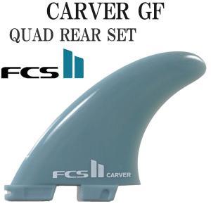 即出荷   FCS2 フィン カーバー CARVER GF QUAD REAR S M / エフシーエス2 クアッド・リア ショート サーフボード サーフィン 2枚セット  メール便対応|breakout