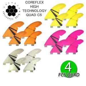 即出荷 COREFLEX HIGH TECHNOLOGY C5 QUAD FCS FIN  エフシーエスフィン サーフボード ロングボード サーフィン SUP パドルボード サップ|breakout