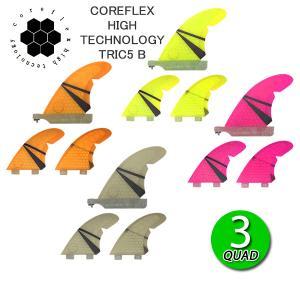 即出荷 COREFLEX HIGH TECHNOLOGY C5 B TRI FIN トライフィン サーフボード ロングボード サーフィン SUP パドルボード サップ  メール便対応|breakout