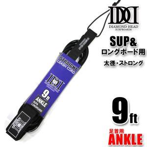 即出荷 リーシュコード ロングボード・SUP用 9ft ANKLE アンクル DIAMOND HEAD 9'×5/16 8.0mm経 サップサーフィン用 ダイアモンドヘッド|breakout