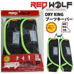 REDWOLF / レッドウルフ DRYKING BOOTS KEEPER / ドライキング ブーツキーパー スノーボード ブーツ 抗菌消臭 速乾 調湿 乾燥剤 メール便対応|breakout