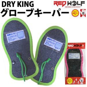 REDWOLF / レッドウルフ DRYKING GLOVE KEEPER / ドライキング グローブキーパー スノーボード グローブ 抗菌消臭 速乾 調湿 乾燥剤 メール便対応|breakout