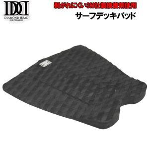 デッキパッド サーフィン DIAMOND HEAD BK/ダイアモンドヘッド ブラック サーフボード 3ピースデッキ サーフグリップ  メール便対応|breakout