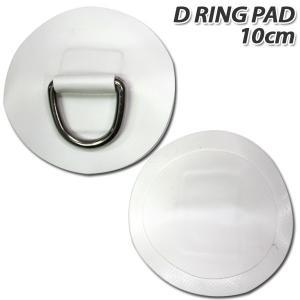 D RING PATCH Dリング 10cm ホワイト SUP インフレータブルパドルボード スタンドアップ パドルボード メール便対応|breakout