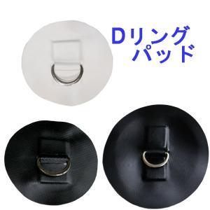 即出荷 D RING PATCH Dリング SUP インフレータブルパドルボード スタンドアップ パドルボード メール便対応 サップ|breakout