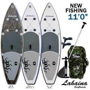 SUP サップ インフレータブルパドルボード ラハイナフィッシング / LAHAINA NEW FISHING 11' 釣り用SUP  スタンドアップパドルボード|breakout