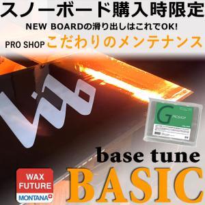 初期メンテナンス BASIC チューン breakout