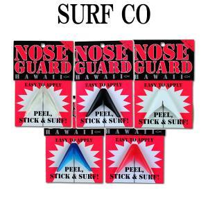 即出荷 SURFCO HAWAII NOSE GUARD / ノーズガード ショートボード用 サーフィン サーフボード メール便対応 breakout
