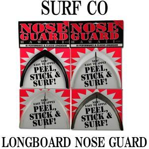 即出荷 SURFCO HAWAII NOSE GUARD / ノーズガード ロングボード用 サーフィン サーフボード  メール便対応 breakout