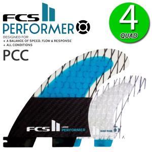即出荷  FCS2 フィン パフォーマー PERFORMER CARBON QUAD FIN / エフシーエス2 ショート クアッド スラスター サーフボード サーフィン 水色|breakout