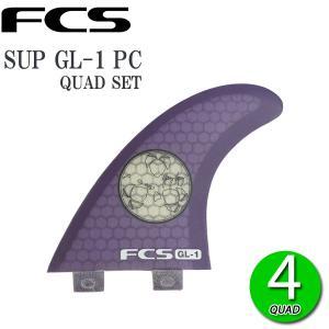 即出荷 FCS フィン SUP GL-1 QUAD クアッド パフォーマンスコア FIN / エフシーエス スタンドアップパドル パドルボード サップ 1264-189-24-R|breakout