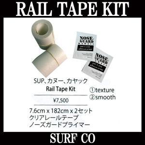 パドル、カヌー、カヤック用レールテープキット SURFCO RAIL TAPE KIT / レールガード パドルボード レイル保護テープ パドルボード SUP用|breakout