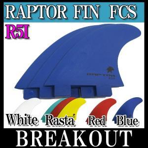 訳あり RAPTOR / ラプター R5I FCS 軽量 エフシーエスフィン サーフィン メール便対応|breakout