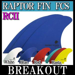 RAPTOR / ラプター RCII FCS 軽量 エフシーエスフィン サーフィン メール便対応|breakout