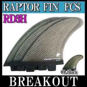 RAPTOR / ラプター RD3H FCS ハニカムコア 軽量 エフシーエスフィン サーフィン メール便対応|breakout