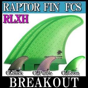 RAPTOR / ラプター RLXH FCS ハニカムコア 軽量 エフシーエスフィン 訳あり サーフィン メール便対応|breakout