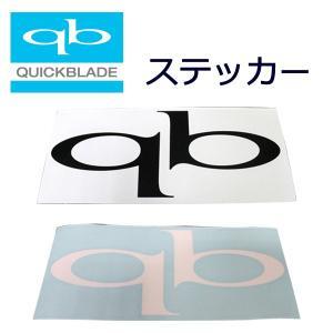 即出荷 QUICK BLADE クイックブレード ステッカー ダイカット ロゴ パドル SUP 黒 白 サーフィン メール便対応 サップ|breakout