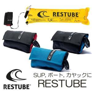 即出荷 2018 RESTUBE CLASSIC / レスチューブ クラシック 緊急浮力体 SUP サップ スタンドアップパドルボード カヤック シュノーケリング ボート マリンスポーツ|breakout