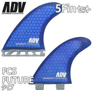 ADVANCED ハニカムカーボン5フィンセット トライフィン クアッドフィン サーフボード