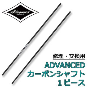 ADVANCED / アドバンス シャフトのみ フルカーボン マット スタンドアップパドルボード SUP サップ パドル オール 修理 交換