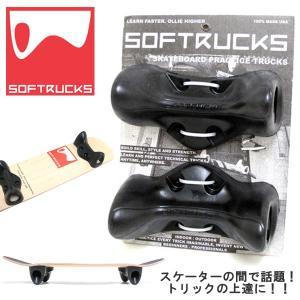 SOFTRUCKS / ソフトラックス スケボー スケート オーリー 練習用 トラック|breakout