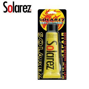 SOLAREZ ソーラーレズ 簡単サーフボード修理剤 紫外線硬化 リペアキット  こちらの商品はメー...