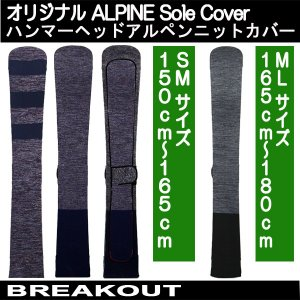 BREAKOUT / アルペン ニットソールカバー ALPINE Sole Cover ハンマー対応 2サイズ|breakout
