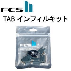 即出荷 FCS2 FCS インフィルキット フィンカップ スペーサー TAB INFILL KIT サーフィン メール便対応 サップ breakout