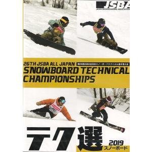 テク選2019DVD 第26回JSBA全日本スノーボードテクニカル選手権大会 スノーボード19-20...
