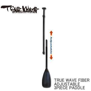 TRUE WAVE / トゥルーウェイブ / ファイバー 3ピース アジャスタブルパドル パドルボード パドルサーフィン SUP