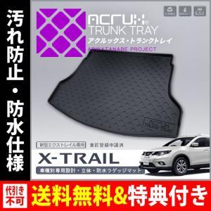 ACRUX(アクルックス) 車種別専用トランクトレイ ニッサン新型エクストレイル専用トランクトレイ H25/12月〜(トランクマット、フロアマット)|breakstyle