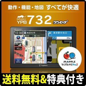 ポータルカーナビ YPB732 7インチ 8GB内蔵メモリ 2016年春版最新地図搭載 MOGGY|breakstyle