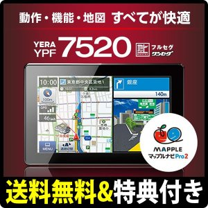 ポータルカーナビ YPF7520 7インチ 8GB内蔵メモリ 2016年春版最新地図搭載 YERA|breakstyle