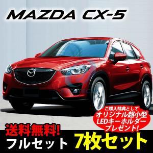 KE系 MAZDA CX-5専用のサンシェード(日よけ) レーザーシェードフルセット|breakstyle