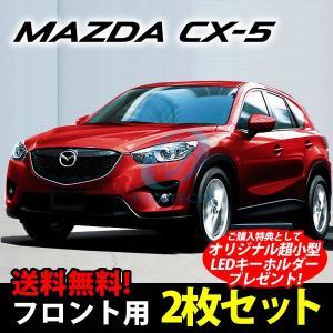 KE系 MAZDA CX-5専用のサンシェード(日よけ) レーザーシェード(運転席・助手席)2枚組セット|breakstyle