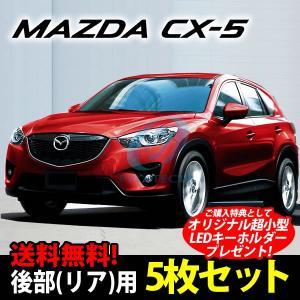 KE系 MAZDA CX-5専用のサンシェード(日よけ) レーザーシェード後部(リア)セット|breakstyle