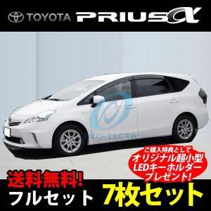 トヨタ 40系 プリウスアルファ専用のサンシェード(日よけ) レーザーシェードフルセット|breakstyle