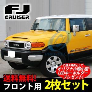トヨタ FJクルーザー専用のサンシェード(日よけ) レーザーシェード(運転席・助手席)2枚組セット|breakstyle