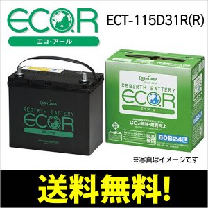 GSユアサ エコアール ECT115D31R eco.rシリーズ カーバッテリー|breakstyle