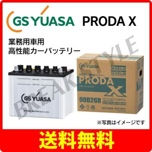 GSユアサ プローダNEO PRN75D23L 大型車用 高性能バッテリー|breakstyle