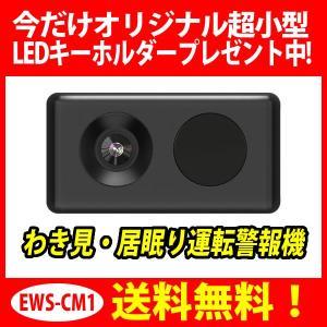 わき見・居眠り運転警報器 OKITE(オキテ) EWS-CM1 ユピテル