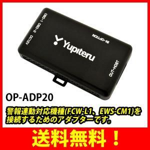 ユピテル オプション品 オプションアダプター OP-ADP20|breakstyle