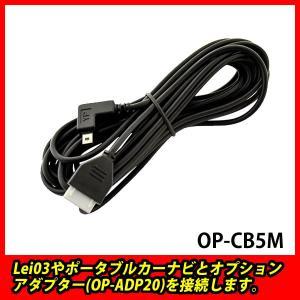 ユピテル オプション品 ポータブルカーナビ接続用 通信ケーブル(約4m) OP-CB5M|breakstyle