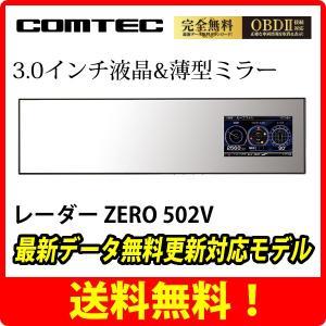 COMTEC(コムテック) ZERO 502M 超高感度GPSレーダー探知機|breakstyle
